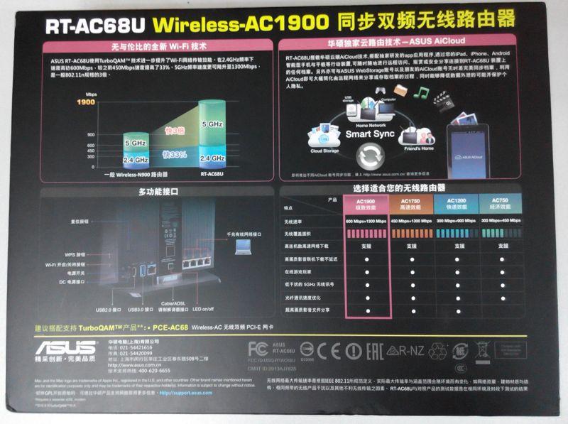 ASUS-AC68U (2)
