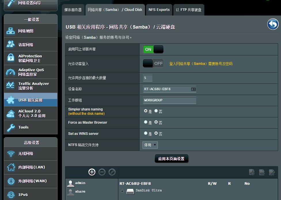 ASUS-AC68U (32)