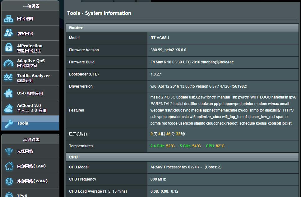 ASUS-AC68U (33)